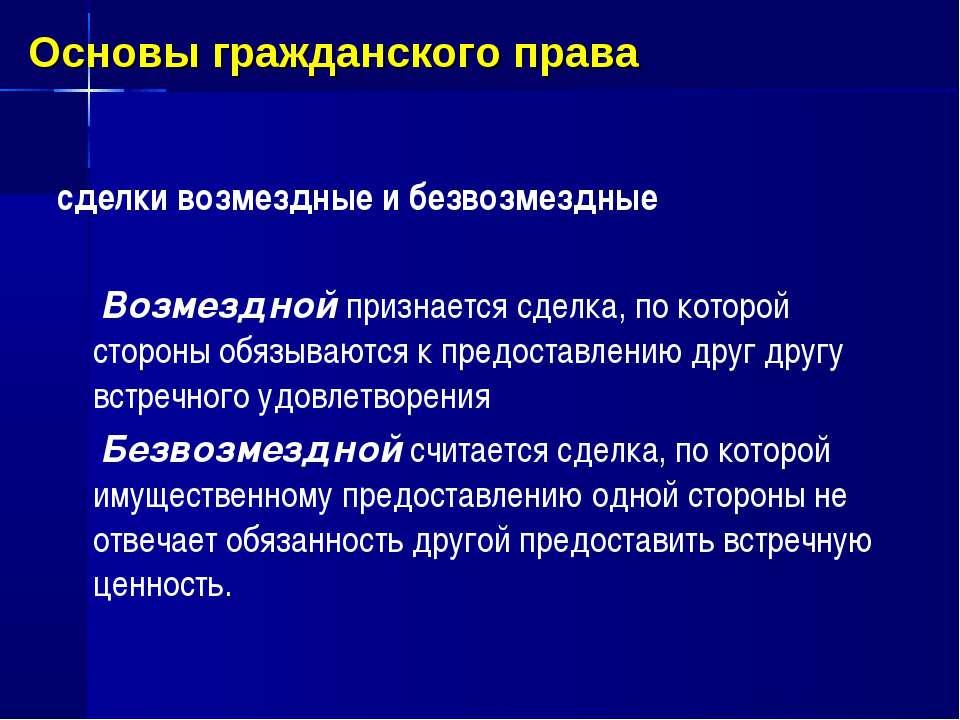 сделки возмездные и безвозмездные Возмездной признается сделка, по котор...