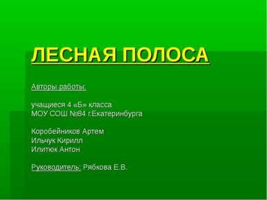 ЛЕСНАЯ ПОЛОСА Авторы работы: учащиеся 4 «Б» класса МОУ СОШ №84 г.Екатеринбург...