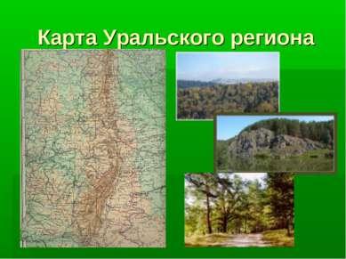 Карта Уральского региона