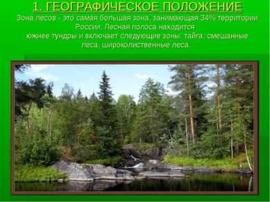 1. ГЕОГРАФИЧЕСКОЕ ПОЛОЖЕНИЕ Зона лесов - это самая большая зона, занимающая 3...