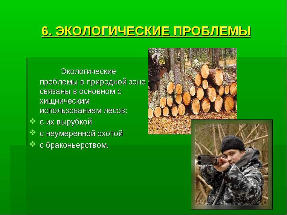 6. ЭКОЛОГИЧЕСКИЕ ПРОБЛЕМЫ Экологические проблемы в природной зоне связаны в о...