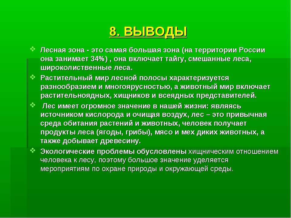 8. ВЫВОДЫ Лесная зона - это самая большая зона (на территории России она зани...