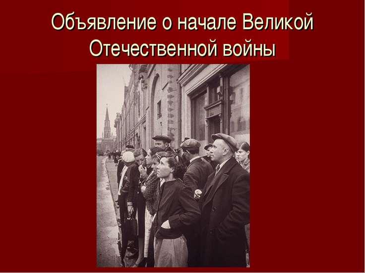 Объявление о начале Великой Отечественной войны