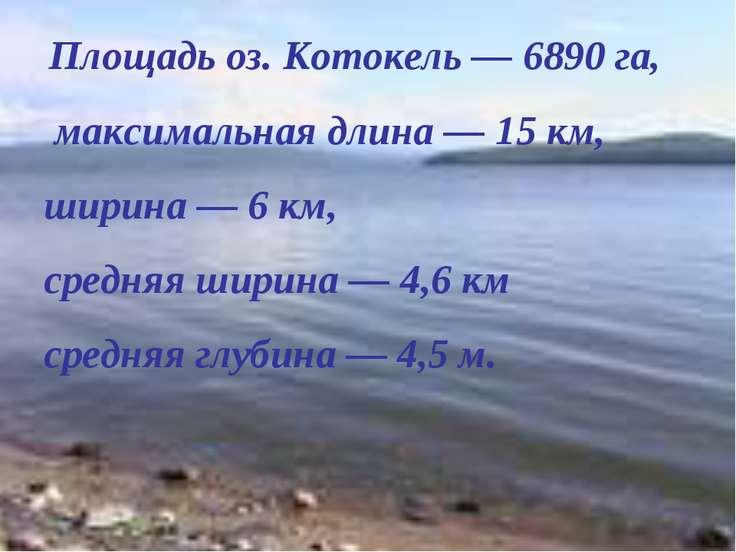 Площадь оз. Котокель — 6890 га, максимальная длина— 15 км, ширина— 6 км, ср...