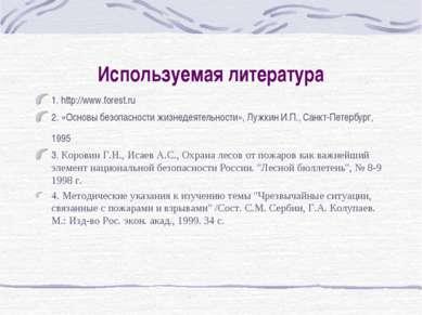 Используемая литература 1. http://www.forest.ru 2. «Основы безопасности жизне...