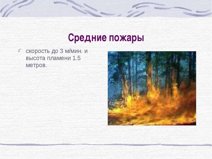Средние пожары скорость до 3 м/мин. и высота пламени 1.5 метров.
