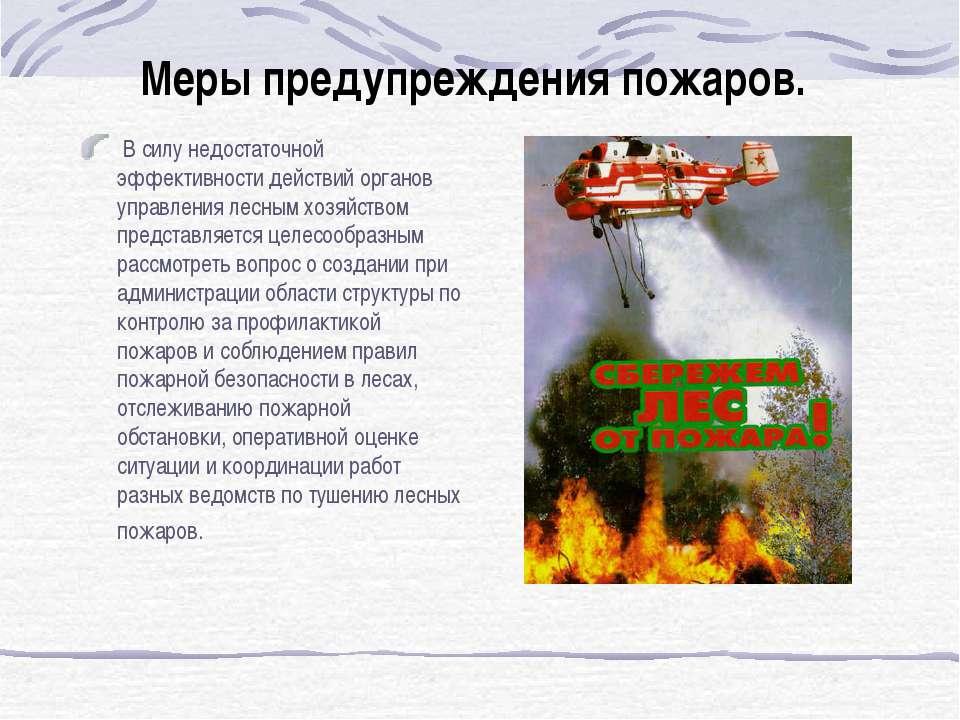 Меры предупреждения пожаров. В силу недостаточной эффективности действий орга...