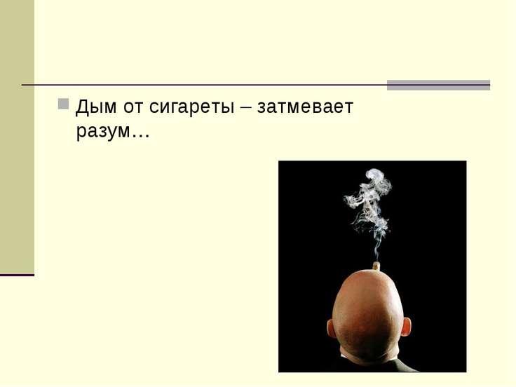 Дым от сигареты – затмевает разум…