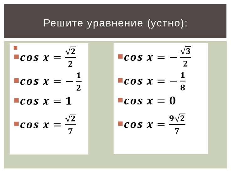 Решите уравнение (устно):