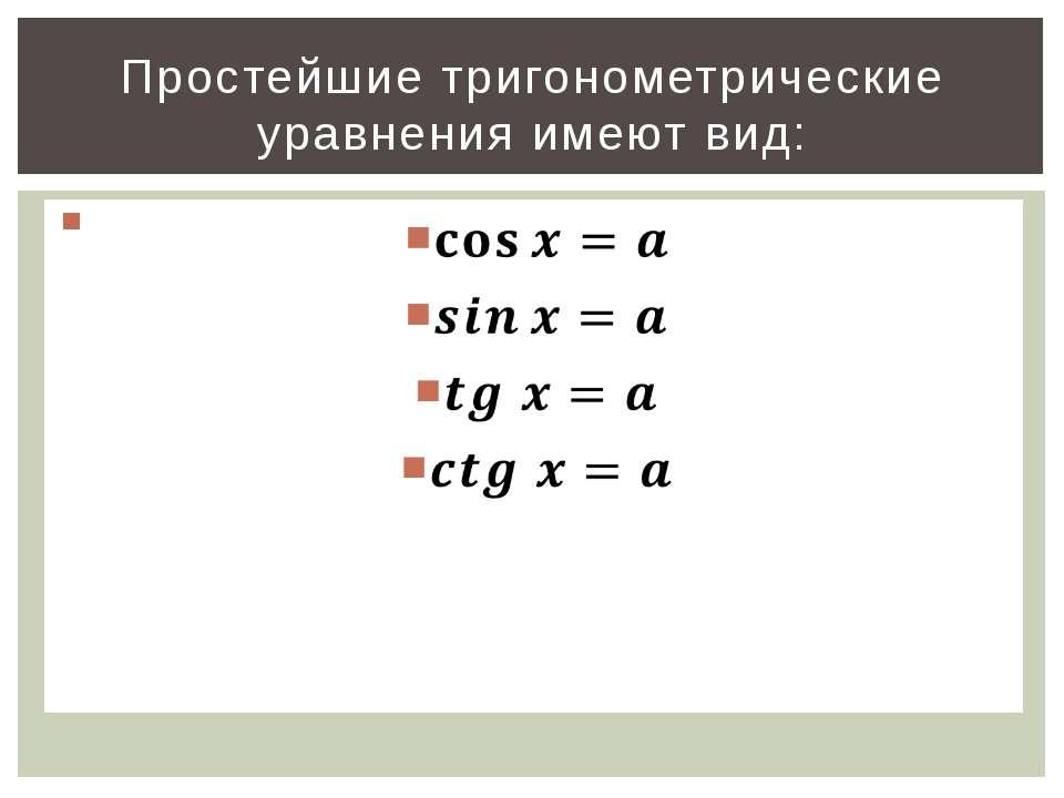 Простейшие тригонометрические уравнения имеют вид: