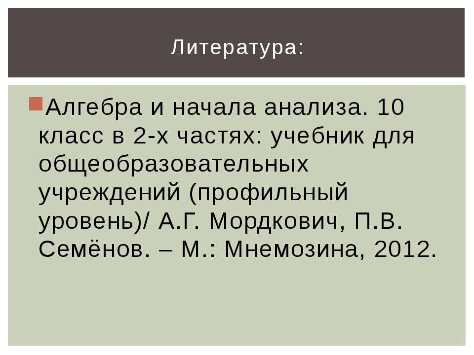 Алгебра и начала анализа. 10 класс в 2-х частях: учебник для общеобразователь...