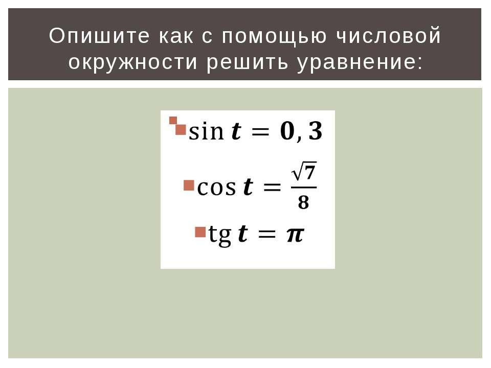 Опишите как с помощью числовой окружности решить уравнение: