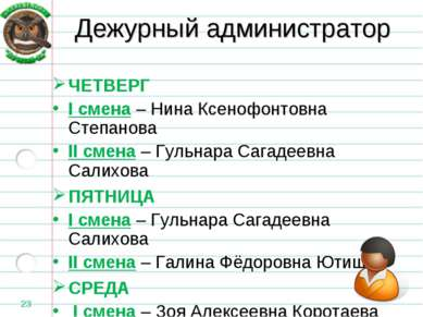 Дежурный администратор ЧЕТВЕРГ I смена – Нина Ксенофонтовна Степанова II смен...