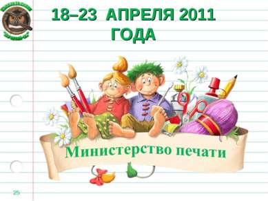 * 18–23 АПРЕЛЯ 2011 ГОДА