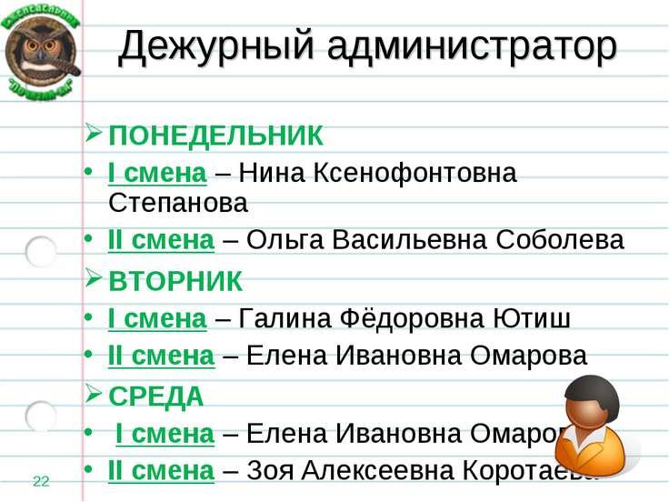 Дежурный администратор ПОНЕДЕЛЬНИК I смена – Нина Ксенофонтовна Степанова II ...