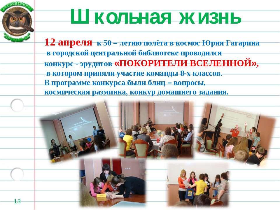 Школьная жизнь * 12 апреля к 50 – летию полёта в космос Юрия Гагарина в город...