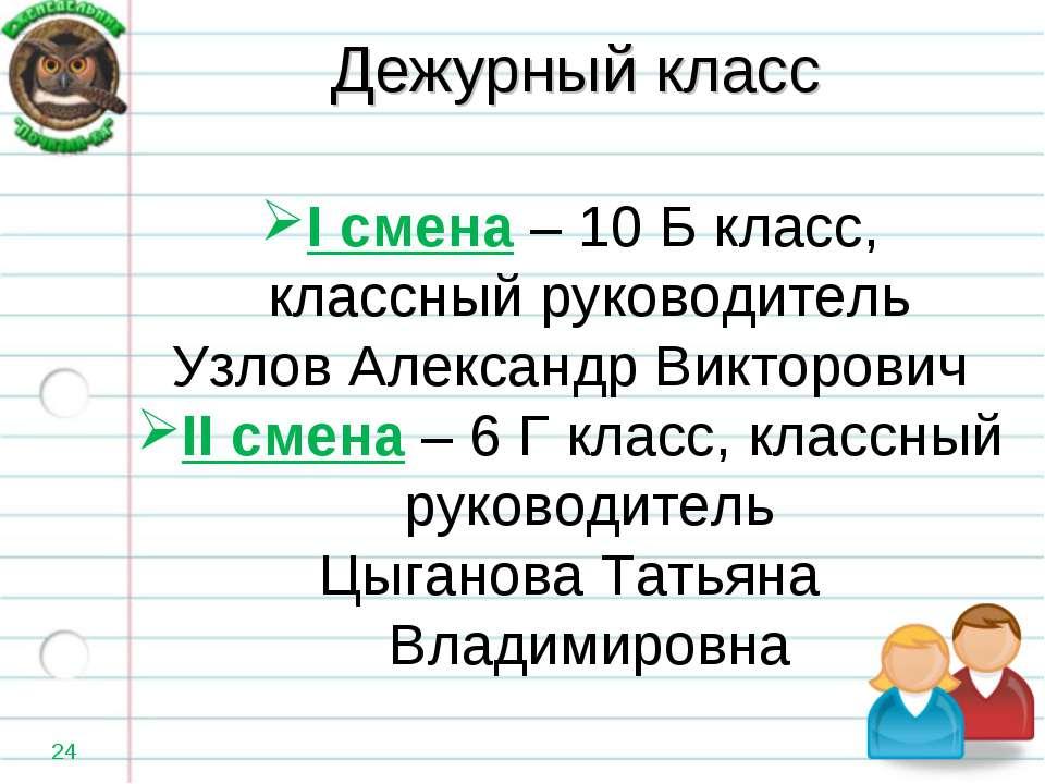 Дежурный класс I смена – 10 Б класс, классный руководитель Узлов Александр Ви...