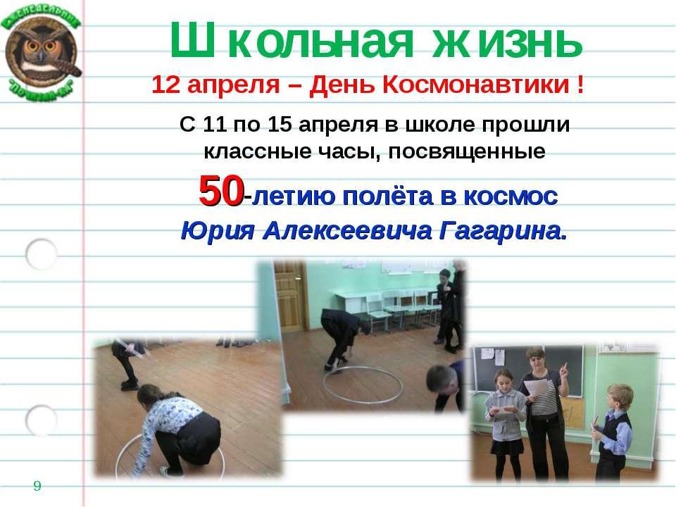 Школьная жизнь * 12 апреля – День Космонавтики ! С 11 по 15 апреля в школе пр...