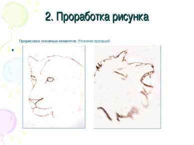 2. Проработка рисунка Прорисовка основных моментов. Уточнение пропорций.