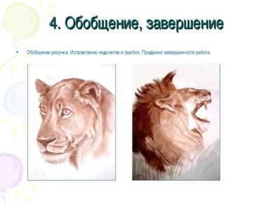 4. Обобщение, завершение Обобщение рисунка. Исправление недочетов и ошибок. П...