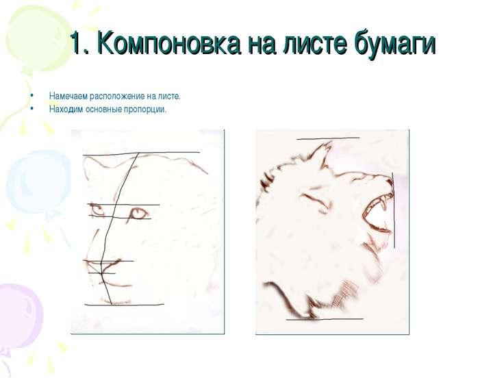 1. Компоновка на листе бумаги Намечаем расположение на листе. Находим основны...