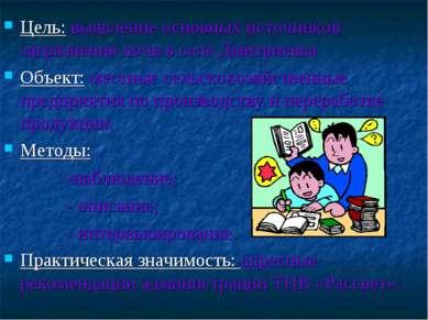 Цель: выявление основных источников загрязнения почв в селе Дмитриевка Объект...