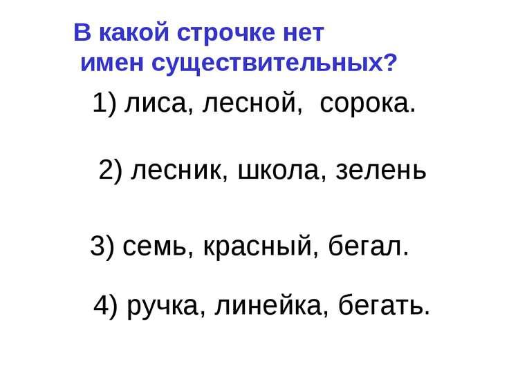 1) лиса, лесной, сорока. 2) лесник, школа, зелень 4) ручка, линейка, бегать. ...