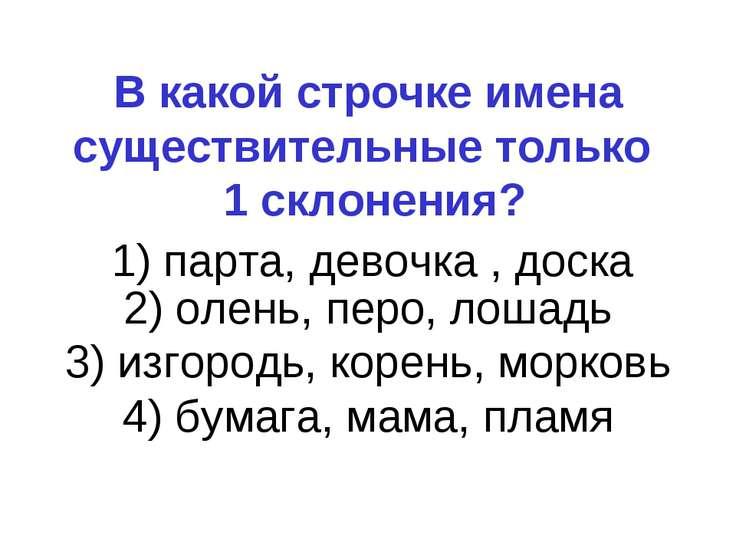 В какой строчке имена существительные только 1 склонения? 2) олень, перо, лош...