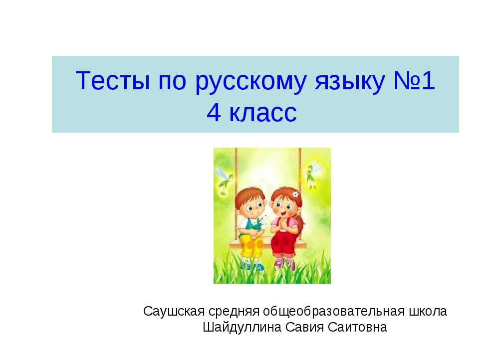Тесты по русскому языку №1 4 класс Саушская средняя общеобразовательная школа...