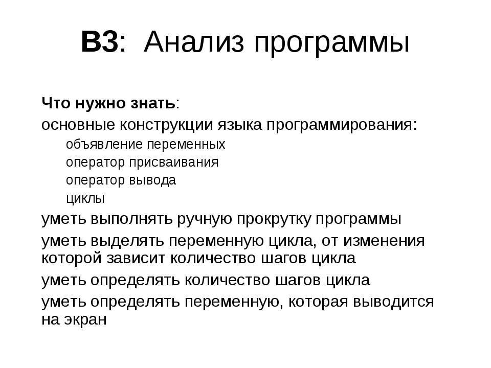 B3: Анализ программы Что нужно знать: основные конструкции языка программиров...