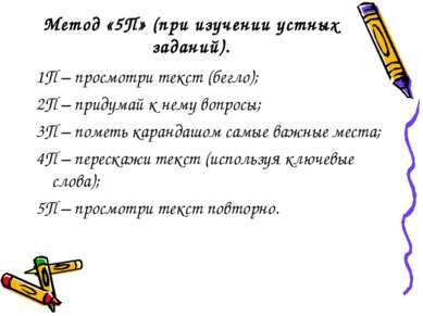 Метод «5П» (при изучении устных заданий). 1П – просмотри текст (бегло); 2П – ...