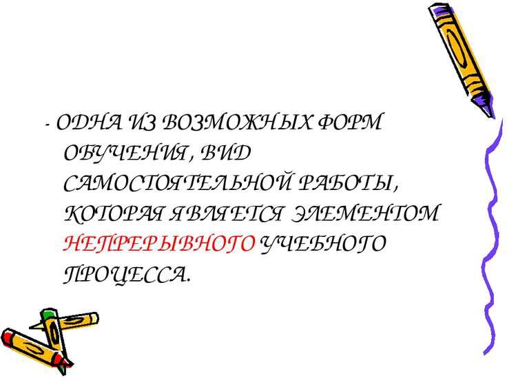 - ОДНА ИЗ ВОЗМОЖНЫХ ФОРМ ОБУЧЕНИЯ, ВИД САМОСТОЯТЕЛЬНОЙ РАБОТЫ, КОТОРАЯ ЯВЛЯЕТ...