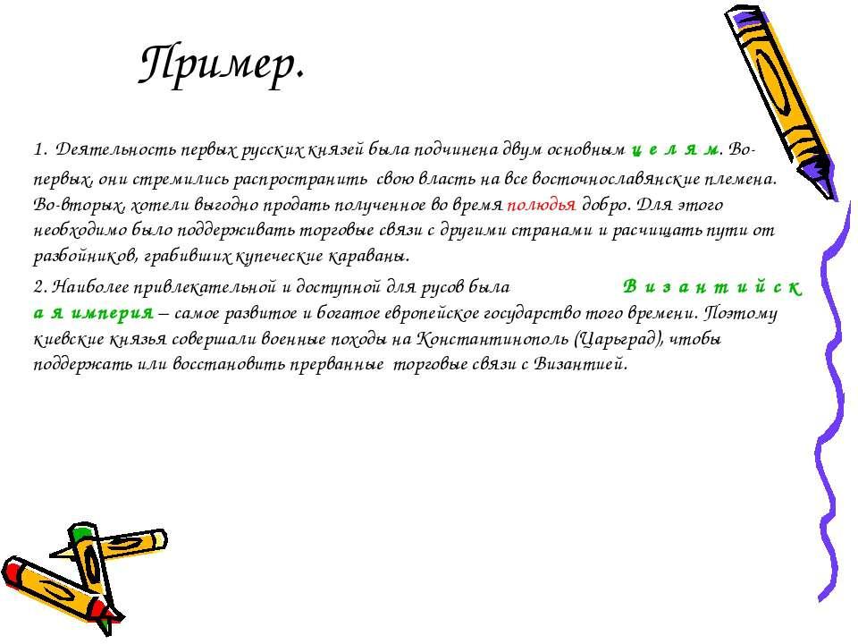 Пример. 1. Деятельность первых русских князей была подчинена двум основным ц ...
