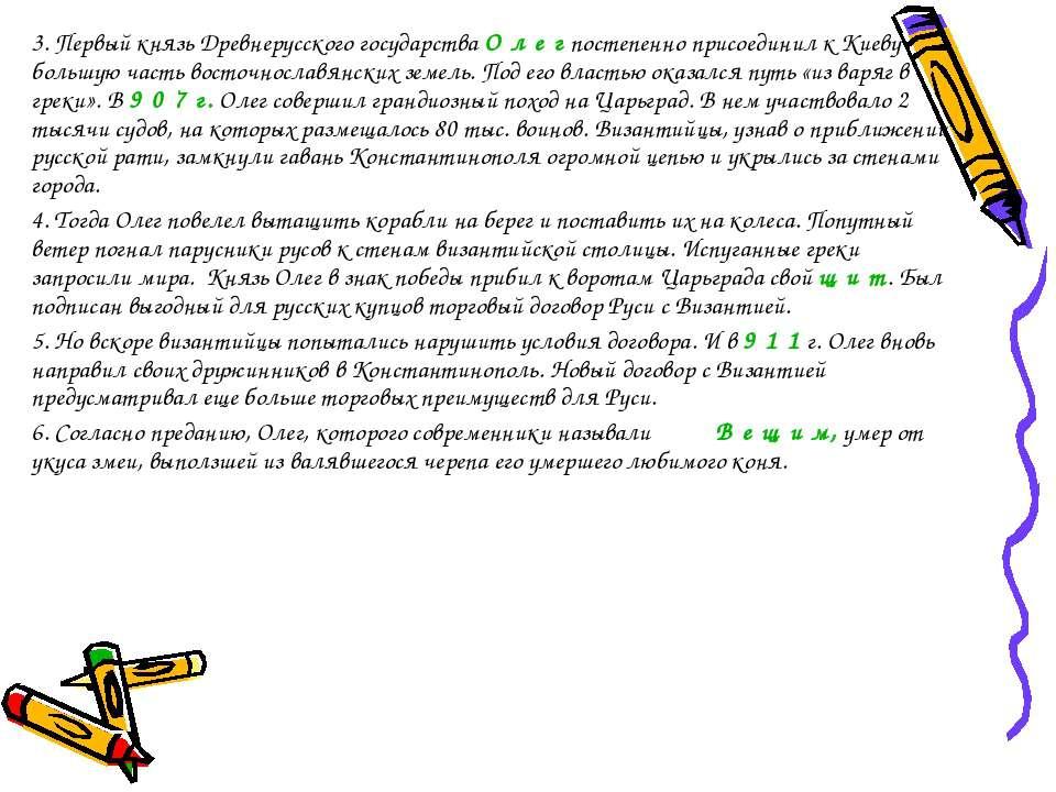 3. Первый князь Древнерусского государства О л е г постепенно присоединил к К...
