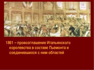 1861 – провозглашение Итальянского королевства в составе Пьемонта и соединивш...