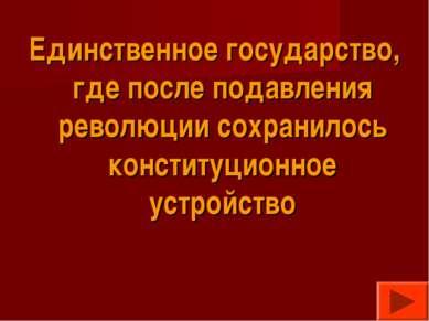 Единственное государство, где после подавления революции сохранилось конститу...
