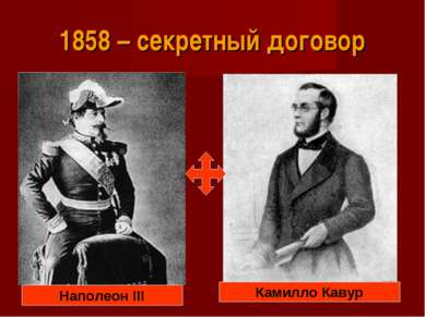 1858 – секретный договор Наполеон III Камилло Кавур
