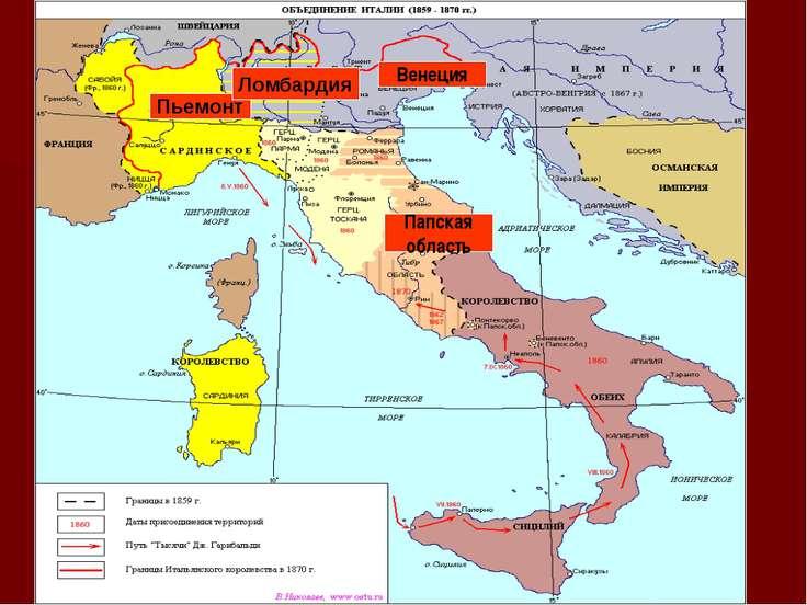 Пьемонт Ломбардия Венеция Папская область
