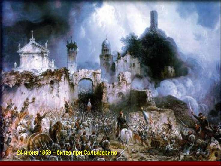 24 июня 1859 – битва при Сольферино