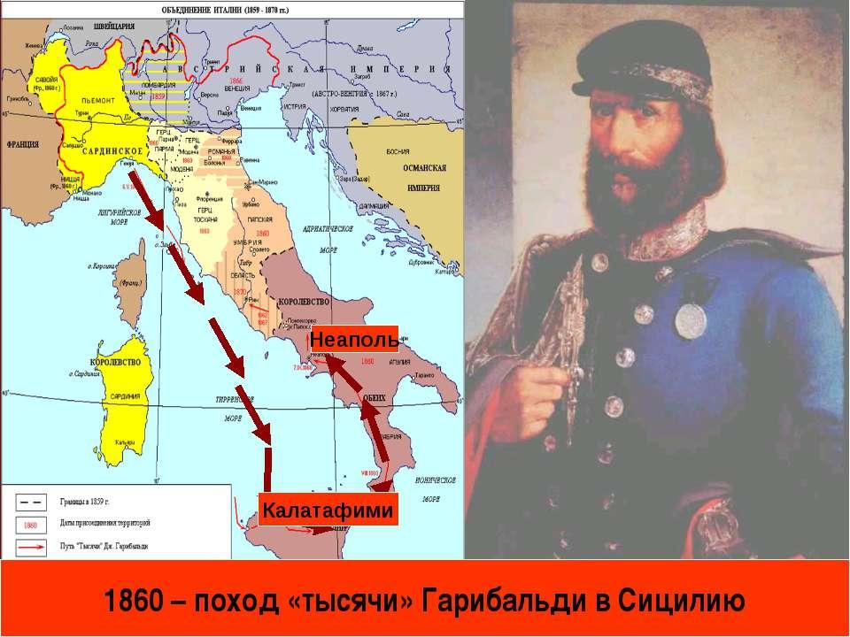 1860 – поход «тысячи» Гарибальди в Сицилию Неаполь Калатафими