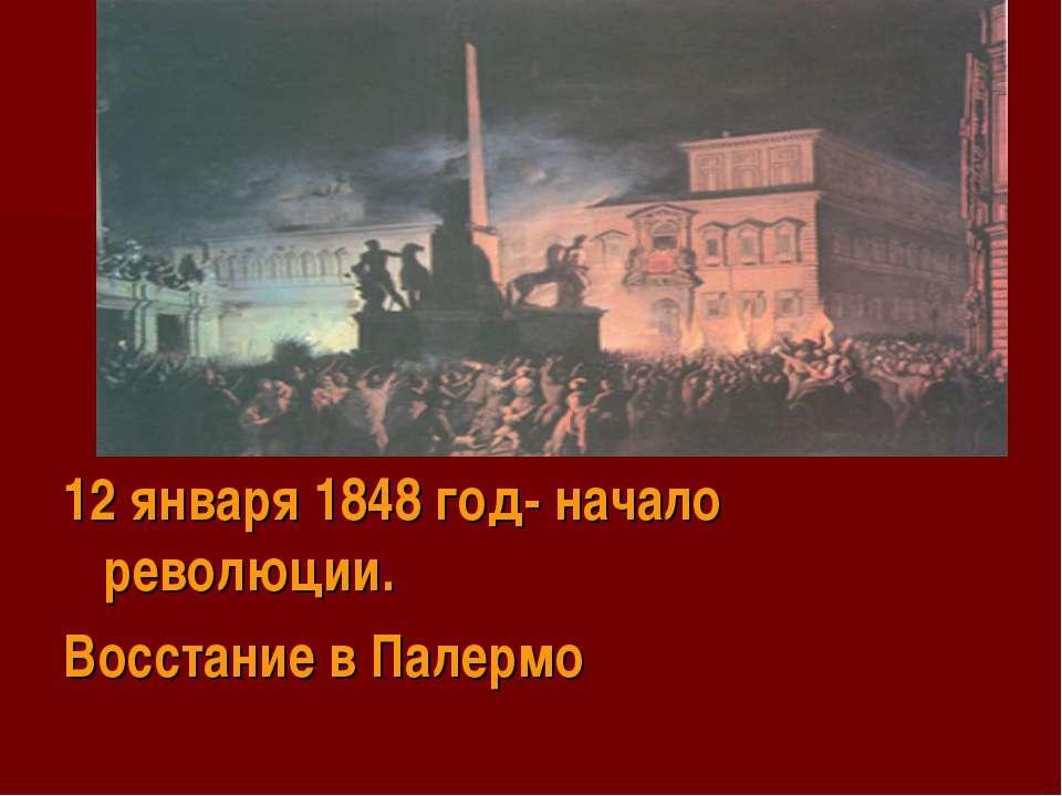 12 января 1848 год- начало революции. Восстание в Палермо