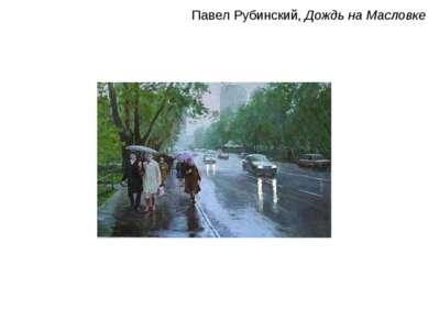 Павел Рубинский, Дождь на Масловке