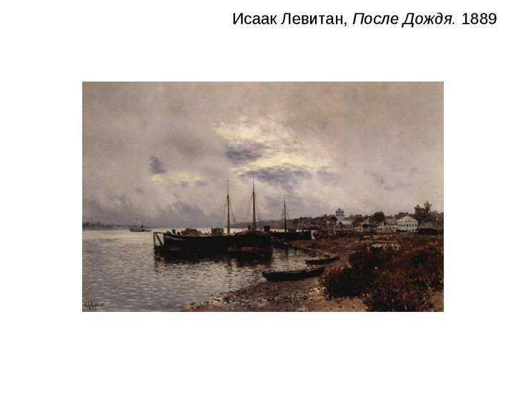 Исаак Левитан, После Дождя. 1889
