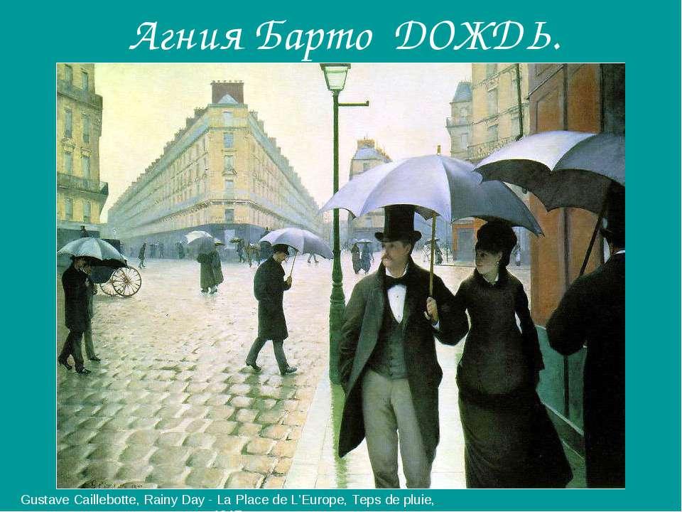 Gustave Caillebotte, Rainy Day - La Place de L'Europe, Teps de pluie, 1917 Аг...