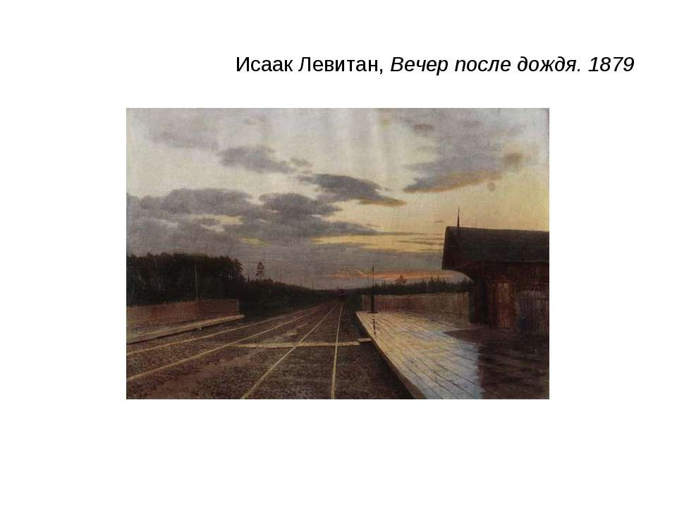 Исаак Левитан, Вечер после дождя. 1879