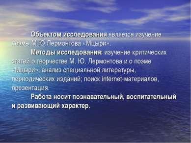 Объектом исследования является изучение поэмы М.Ю.Лермонтова «Мцыри». Методы ...