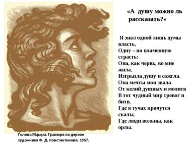 Голова Мцыри. Гравюра на дереве художника Ф. Д. Константинова. 1957. «А душу ...