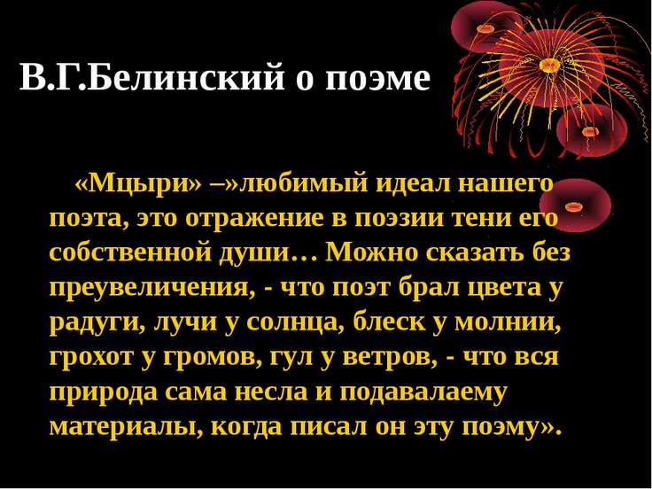 В.Г.Белинский о поэме «Мцыри» –»любимый идеал нашего поэта, это отражение в п...
