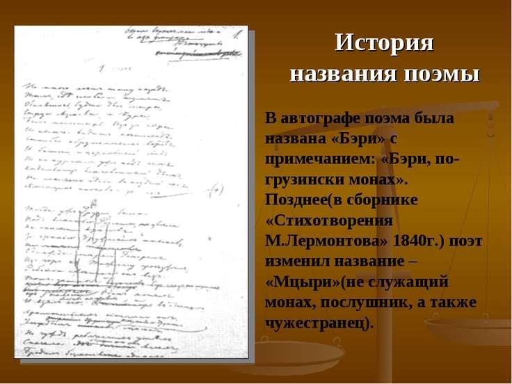 История названия поэмы В автографе поэма была названа «Бэри» с примечанием: «...