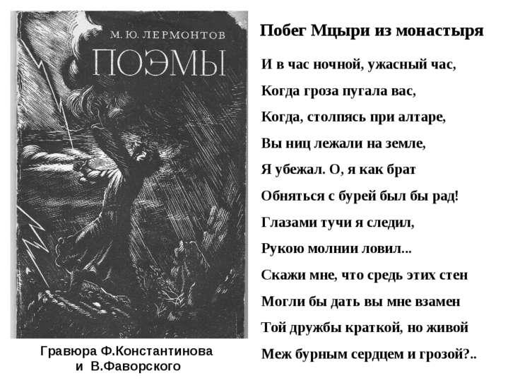 Гравюра Ф.Константинова и В.Фаворского Побег Мцыри из монастыря И в час ночно...
